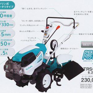 ミニ耕耘機 クボタ TRS60U 陽菜Style