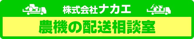 株式会社ナカエ_農機の配送相談室