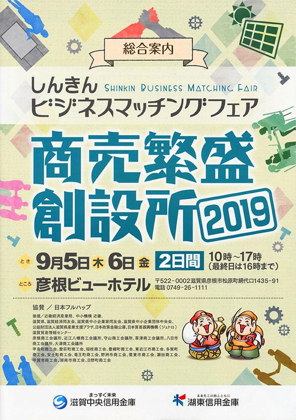 しんきん ビジネスマッチングフェア 商売繁盛創設所2019 パンフレット