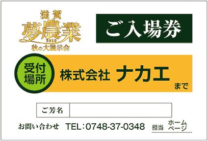 クボタ展示会 ご入場券