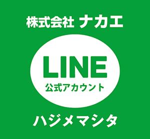 株式会社ナカエ 公式LINEアカウント始めました