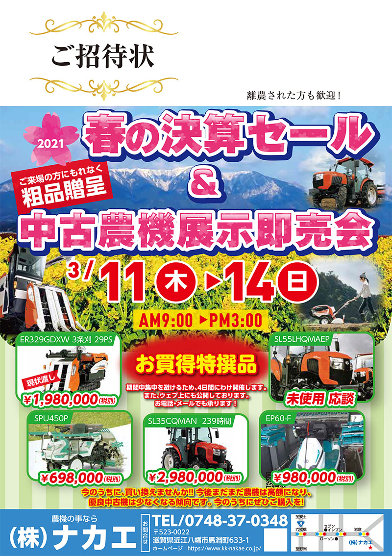 株式会社ナカエ 2021春の農機決算セールチラシ